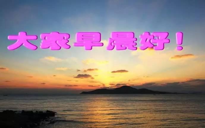 早晨好囹�a�i)�aj_早晨图片 早晨好的图片