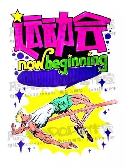 手绘pop分享-充满激情的运动会海报