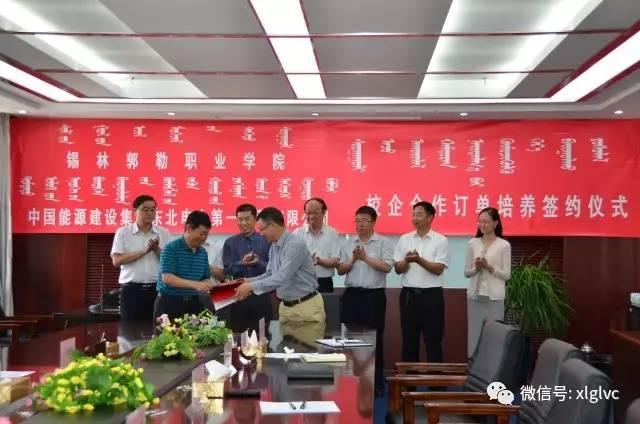 招生│锡林郭勒职业学院机械与电力工程学院2