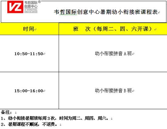 韦哲国际创意中心暑期幼小衔接班课程表图片