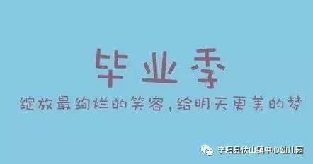 宁阳县伏山镇中心幼儿园 我们的毕业季—幸福回忆(五)
