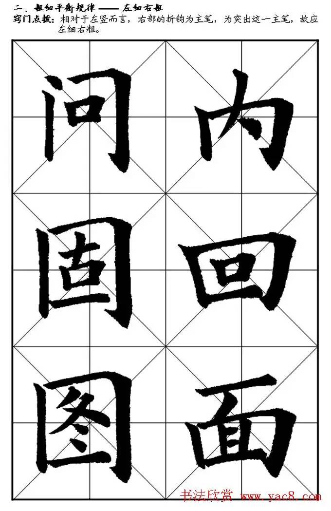 重画变异规律   (一)重横变异规律:一字中有两个或两个以上的横时,要写出起笔的平斜点、收笔的俯仰及长短粗细之变化;   (三)横细竖粗.