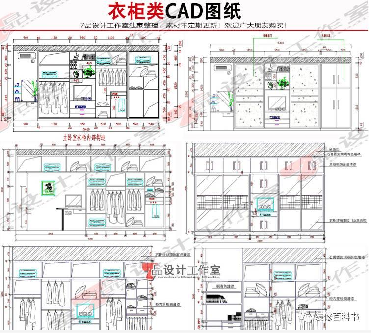 板式衣柜橱柜鞋柜书柜酒柜装饰柜设计施工cad家具图纸 共1000套 部分
