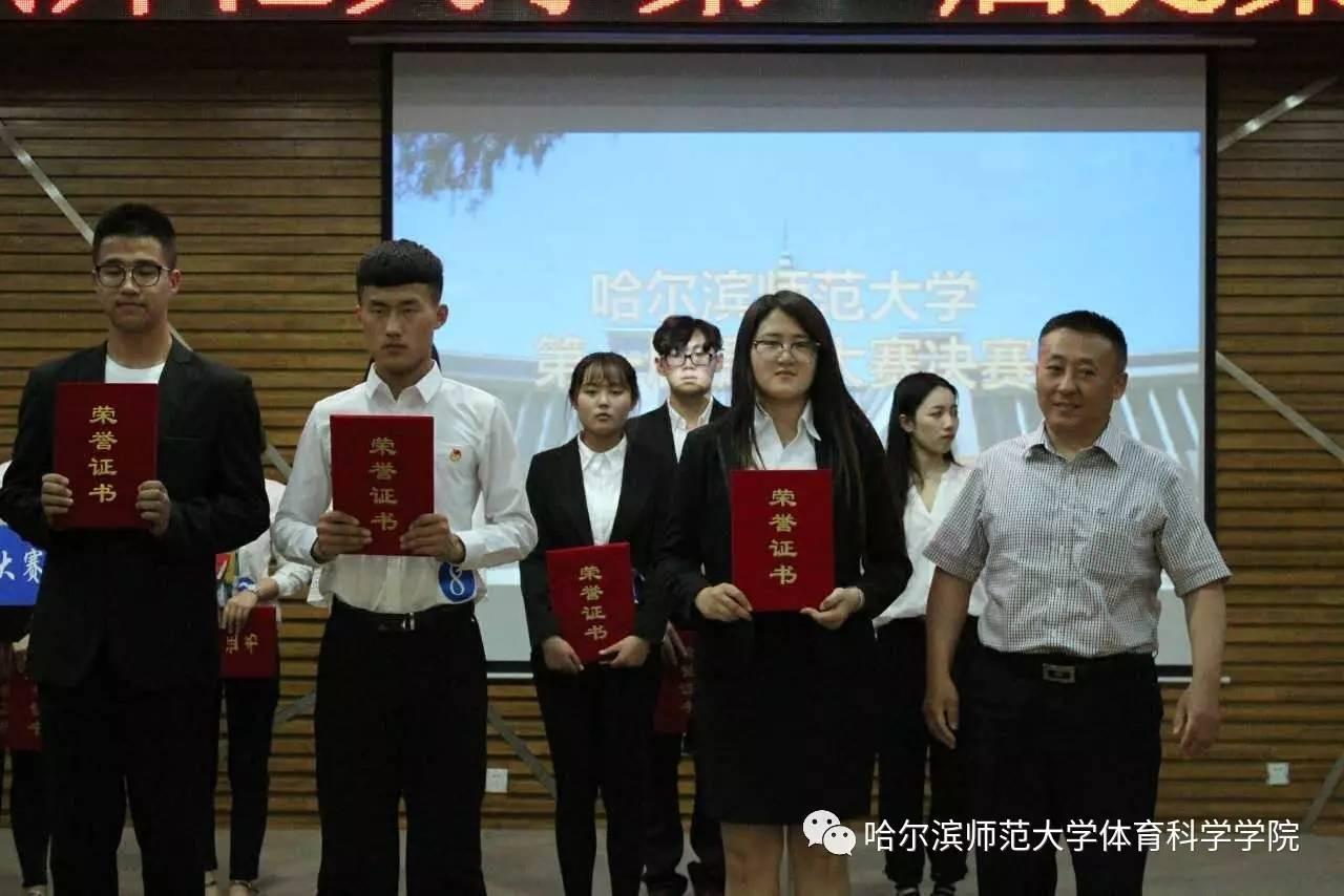 我院韩鹏团队在哈尔滨师范大学第一届优秀提案大赛中图片