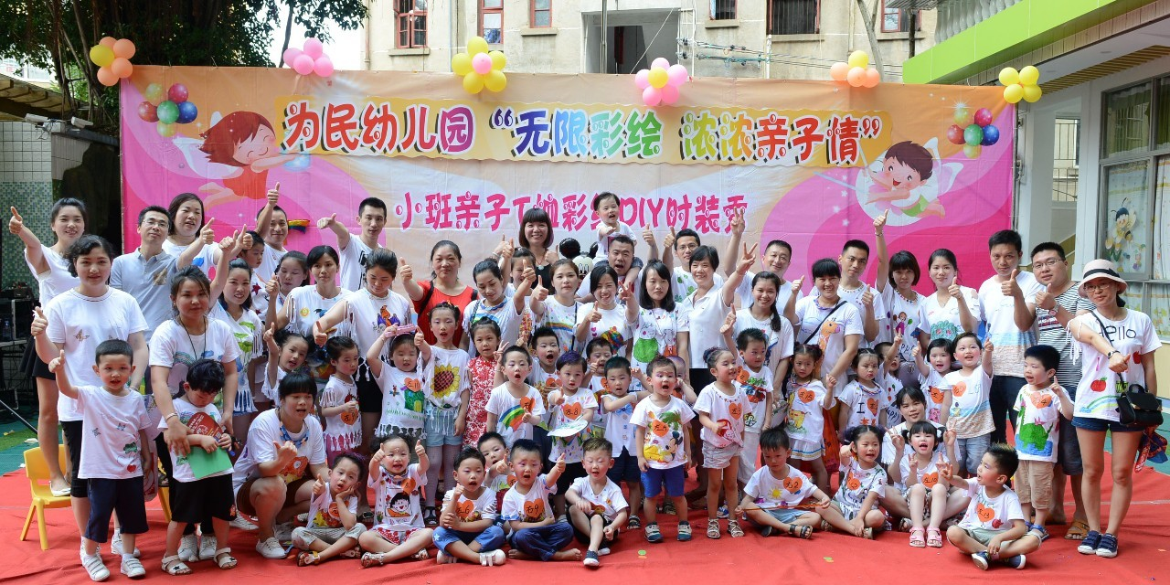 亲子t恤彩绘diy时装秀,让童年舞动起来!