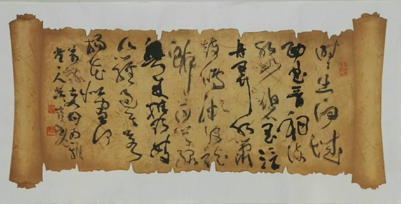 的如_章草创作如不赖于简牍,帛书是无法窥知其奥秘的,只写篆书和汉隶是不够
