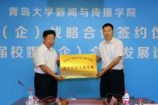 大众报业集团与青岛大学签署战略合作协议