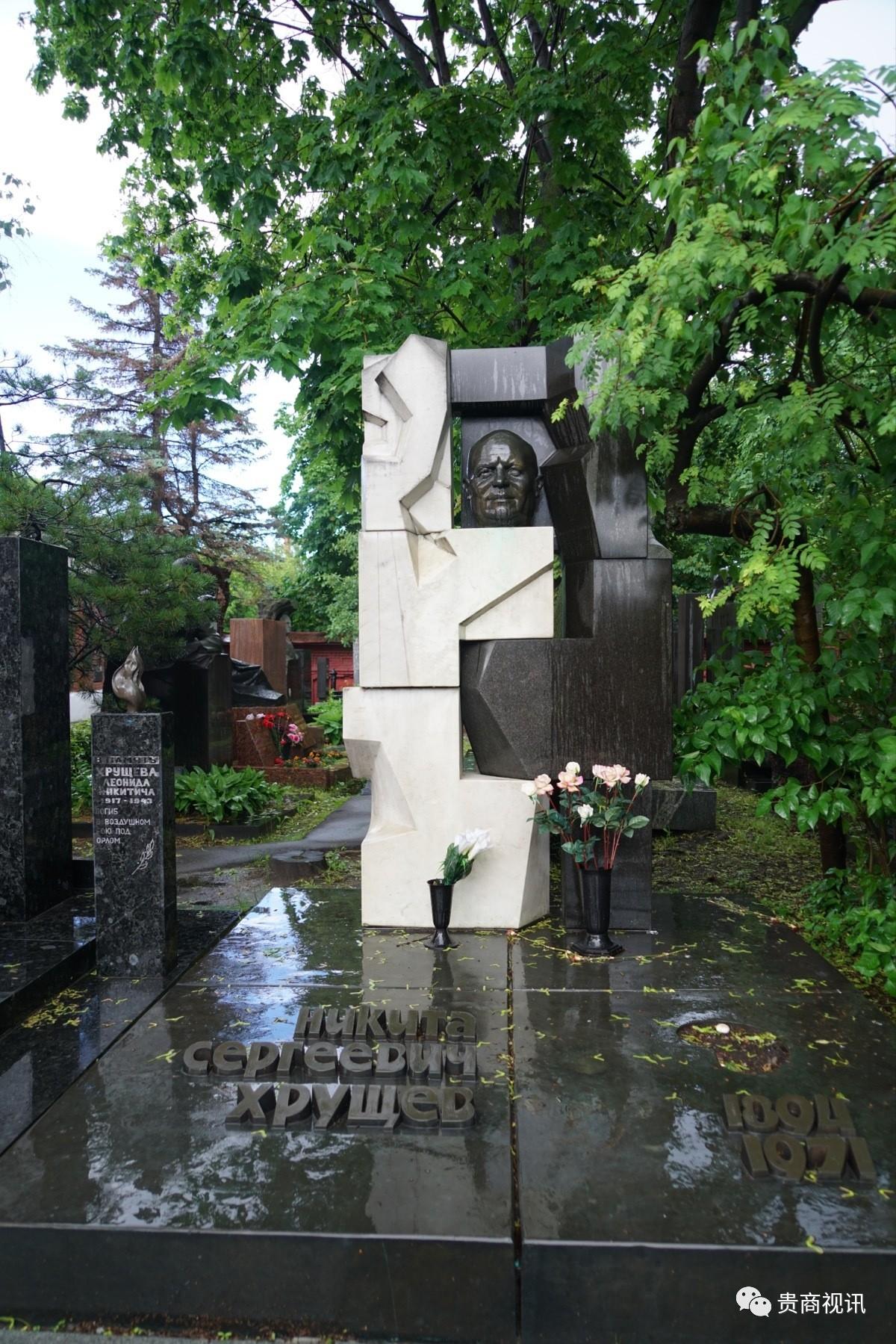 赫鲁晓夫  1894年4月17日生于库尔斯克省,1971年9月11日病逝于莫斯科。原苏共中央第一书记赫鲁晓夫之墓,他没有按照惯例被安葬在克里姆林宫红墙下, 这是因为,反对斯大林的赫鲁晓夫生前就说过,他不愿意和红场上的斯大林埋葬在一起,而靠发动政变逼他下台的原苏共中央第一书记勃列日涅夫,也不同意在红场上为他建立墓碑,所以赫鲁晓夫最终被埋葬到了新圣女公墓。他是葬在该公墓中苏联最高领导的第一人。  立这块墓碑时,篡夺赫鲁晓夫位置的勃列日涅夫还在台上,他儿子和夫人费了很多年的周折才在柯西金总理的同意下,将这块寓意深刻的墓碑立到了这里!  雕塑家涅伊兹维斯内通过黑白两色交错的花岗石,表现了赫鲁晓夫鲜明的个性和他的功过政绩。赫鲁晓夫的头颅从花岗石中探出来,紧盯着来往的后人,认真虚心倾听后人对自己的评价。  墓碑上只有他的名字和出身逝世年份,没有任何头衔!赫鲁晓夫是唯一没有埋在红场列宁墓旁的前苏联最高领导人。黑白交替的设计最好地诠释了他在苏联历史上的角色:白与黑――功与过;是与非,一切都任由后人评说!