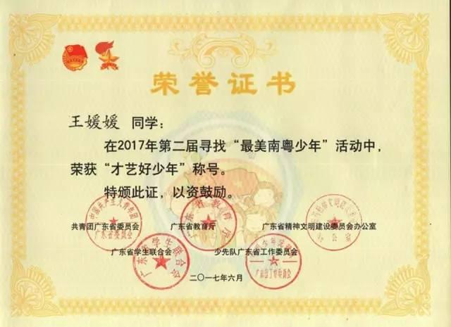 汕尾学生王媛媛获得 南粤最美少年 称号