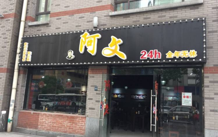 """一家24小时营业,全年无休的大饼油条店,除了""""四大金刚""""外,还有小馄饨、葱油面、小笼包等,不限时段地满足上海宁的胃。"""
