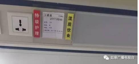 社会 正文  市博爱医院重症监护室医生孙道宾表示,王建泉目前血压已经