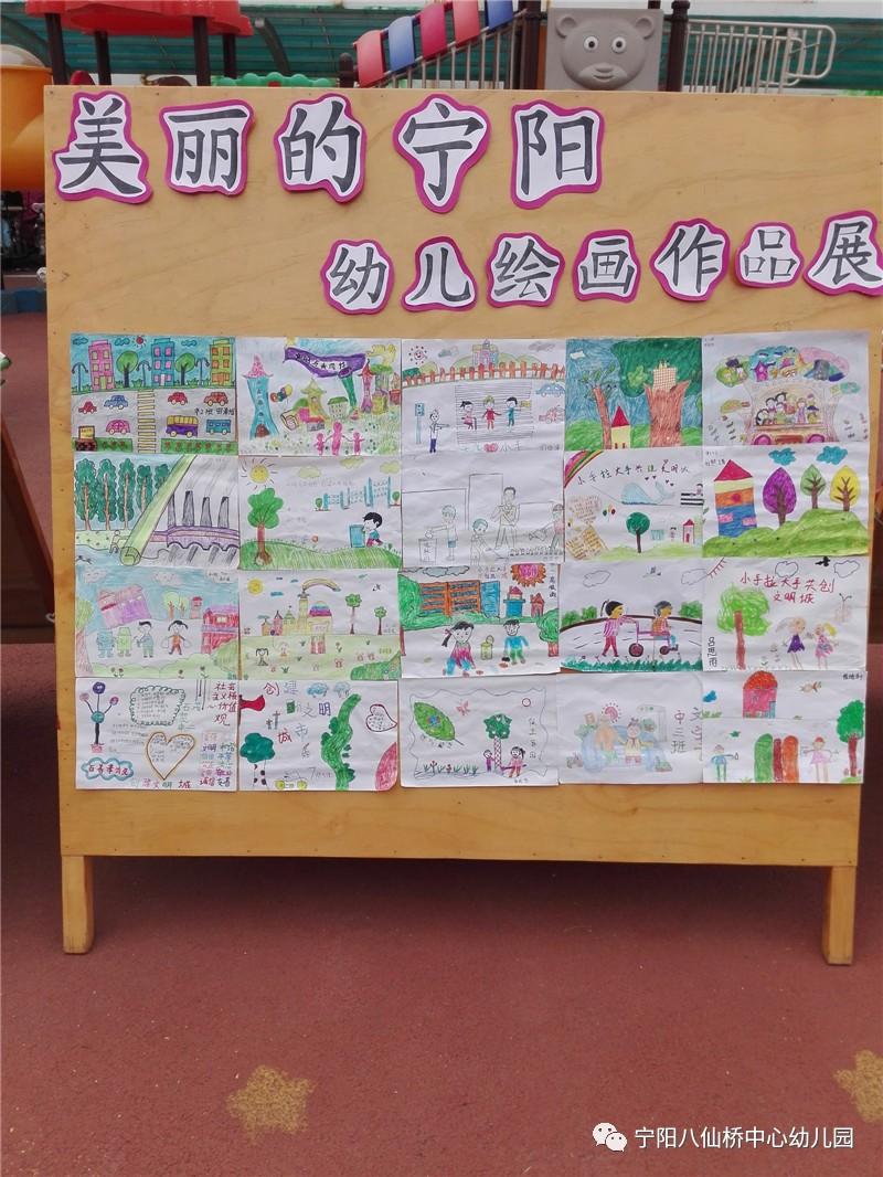 """八仙桥中心幼儿园""""小手拉大手,创城在行动"""""""