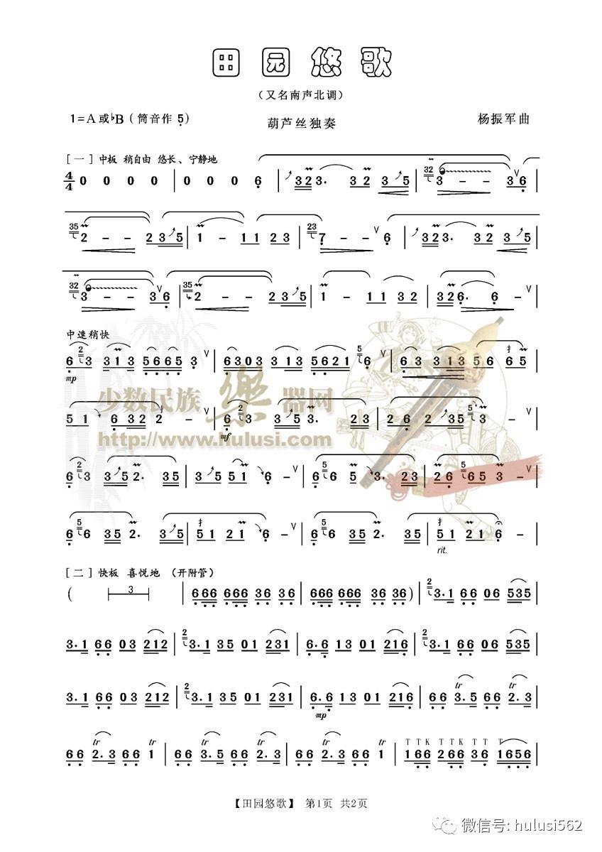 曲谱如何打开_李晖打开春天曲谱简谱