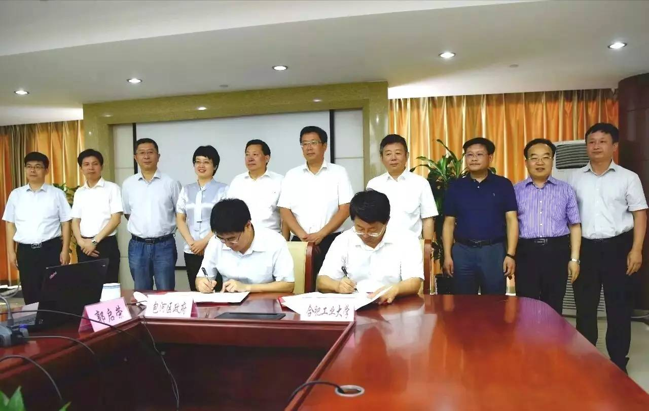 合工大与包河区签署合作协议,携手打造国内一流新型产业研究院