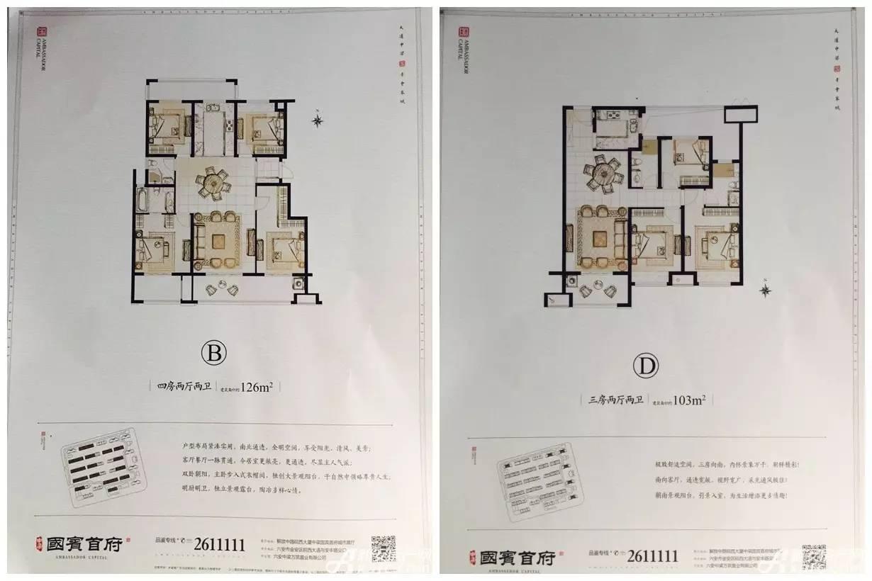 新加坡御苑,中装2室2厅834元,附近六安中学,... - 六安人论坛