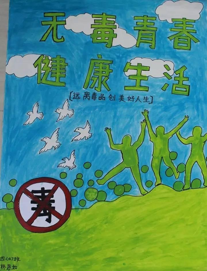 阳江市校园禁毒海报比赛(小学组