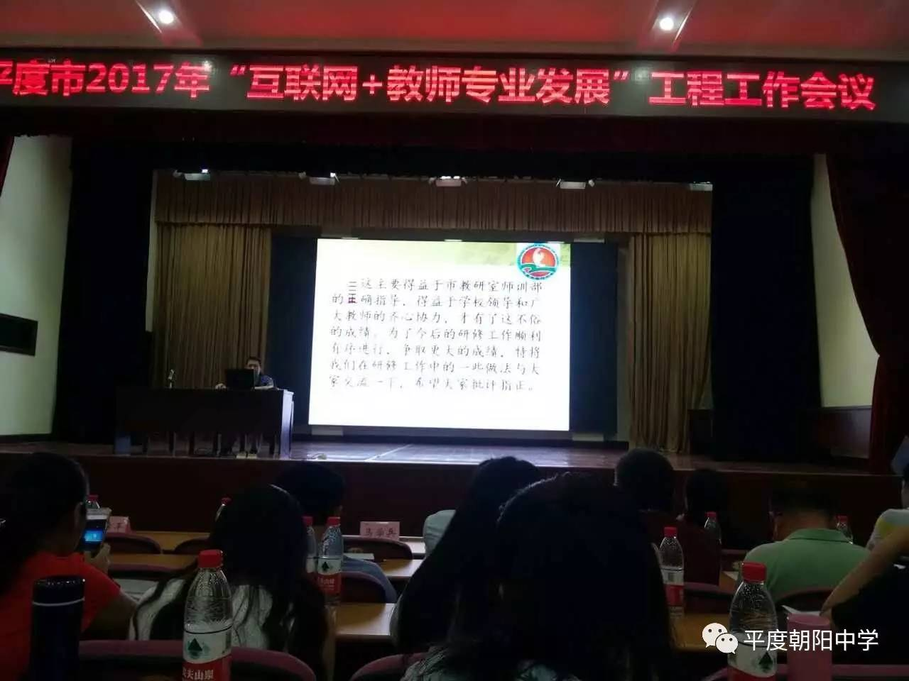 朝阳中学在平度市2017年 互联网 教师专业发展 工程工作会议上作典型图片