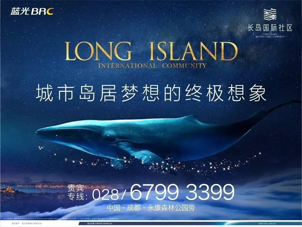 蓝光·长岛国际社区也是这样,追求极致,无数次推翻,只为给成都人民
