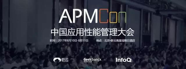 APMCon2017|十一大热点话题精彩呈现
