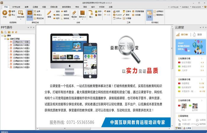 录制ppt wps生成的ppt文件 课件 益教录屏软件
