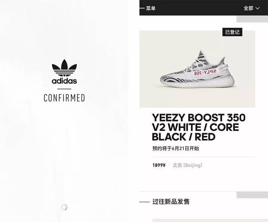 头条 adidas Confirmed App 没抢到 你还有机会