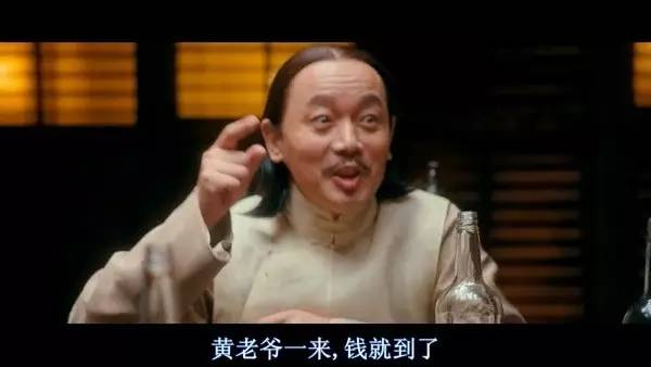 比如说 《让子弹飞》中,黄四郎介绍城里两大家族如何赚钱的这一段.