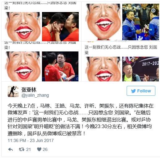 """中国乒坛大地震? 国手齐""""挺""""刘国梁"""