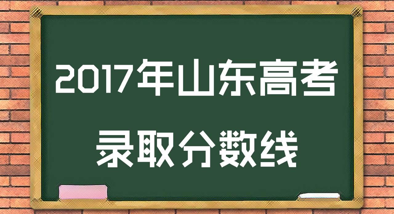权威速递:山东省2017高考录取分数线出炉,文科