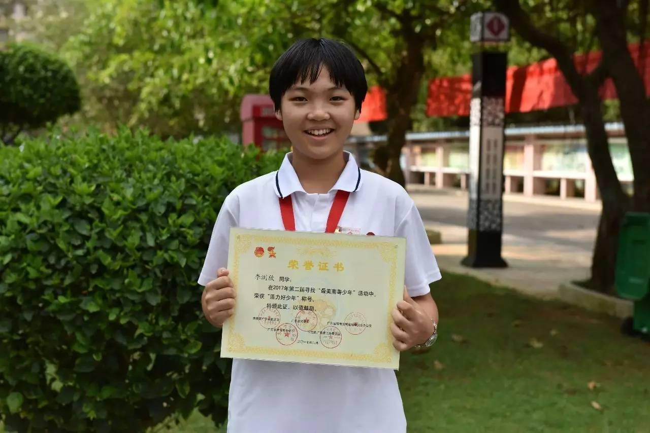 湛江一中培才学校的李浏欣同学获得最美南粤少年 活力好少年 称号