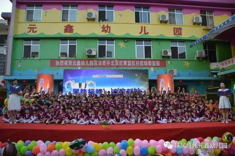 """原标题:【北京红黄蓝红杉优幼联盟园绛帐元鑫幼儿园】""""聚势扬帆、追梦起航庆七一文艺汇演圆满成功! 又是一个阳光灿烂的六月,我们迎来了元鑫幼儿园的17岁生日。回顾这17年,我们心情激荡,责任满满。老师们时刻感到肩头的重任,时刻不忘家长的殷切希望。我们为每一个孩子的成长、发展竭尽全力,为每一个孩子的全面素养和健康倾注心血。17年来,我们加强幼儿的常规教育,加强对孩子的良好习惯养成教育,让孩子从小养成良好的生活习惯、学习习惯,为孩子顺利进入小学学习打下坚实的基础。生活上,让孩子从点滴的起居、穿衣吃饭做起,从"""