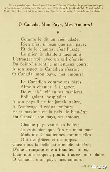 而同曲英文版国歌《o canada》的歌词直到1906年才被创作出来.