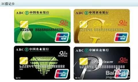农行借记卡开头数字_1,有2张农行卡信用卡(不限卡种)和借记卡(储蓄卡) 6,打开农行掌上银行