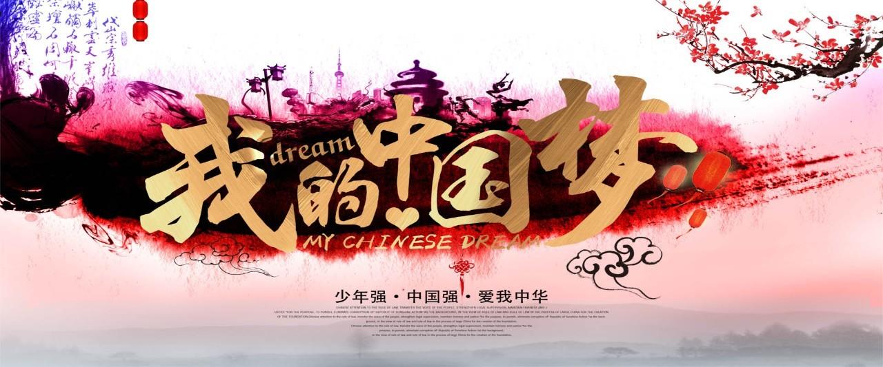 《中国梦》系列公益广告重磅发布|成龙大哥@了你