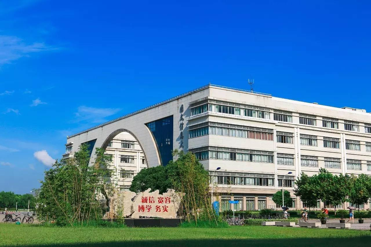 与你相约思源湖畔 上海对外经贸大学
