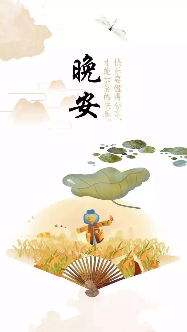 晚安祝福语 最美晚安问候图片带字图片