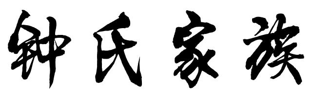 钟姓是一个多民族、多源流的中国姓氏群体,尊 钟烈为得姓始祖。钟姓源出有四:源于姬姓,属以邑为氏;源于嬴姓,属于以国名为氏;出自少数民族汉化改姓。钟姓在宋版《百家姓》中排名第149位 [,在当代姓氏人口排名位列第56位,属于大姓系列,人口约624万人,约占全国人口总数的0.