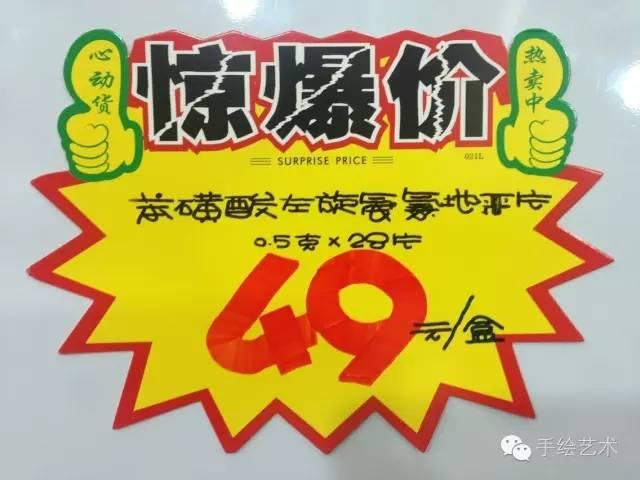 【手绘pop字体】海报的价格数字应该这样写有亲和力哦