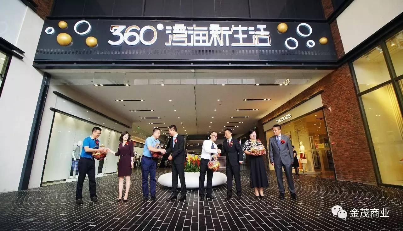 青岛金茂湾购物中心盛大开业