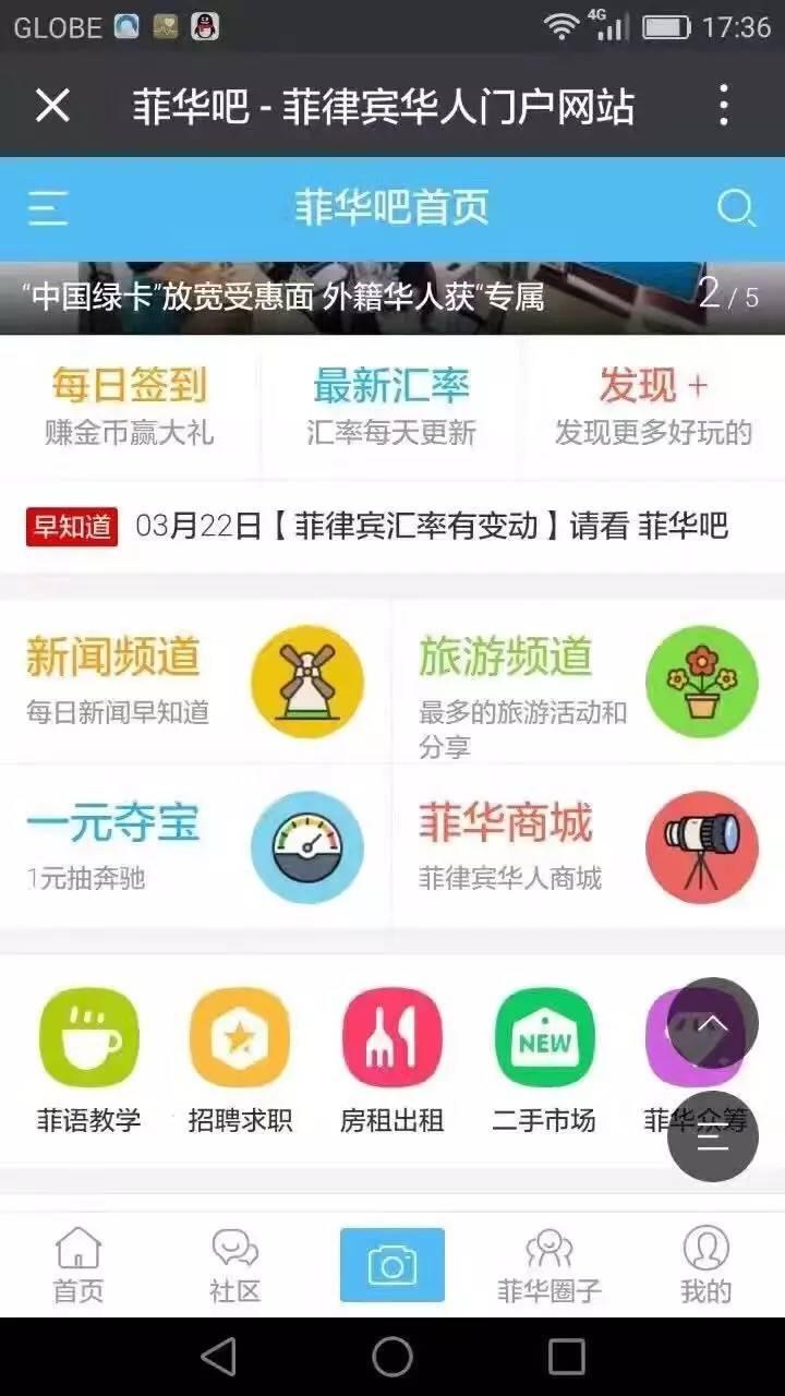 菲华吧app和小程序 菲律宾华人 论坛 www.feihuaba.com 菲华吧招聘!