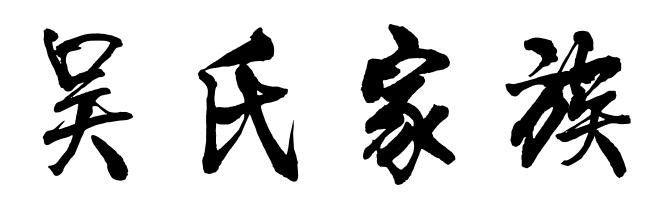 常州吴氏家族 一个文化家族里的中国近代史