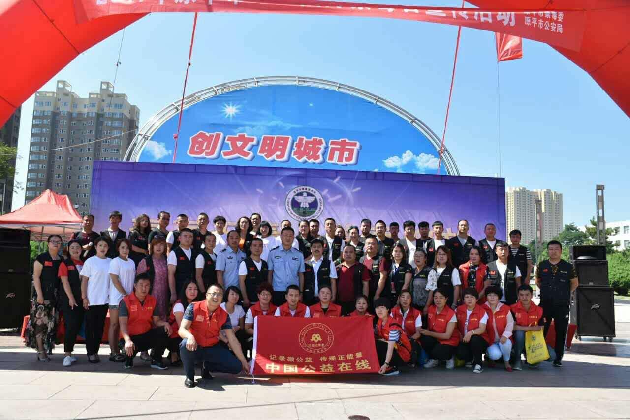 """中国公益在线携手原平公安局禁毒大队举行""""6.26国际禁毒日""""宣传活动"""