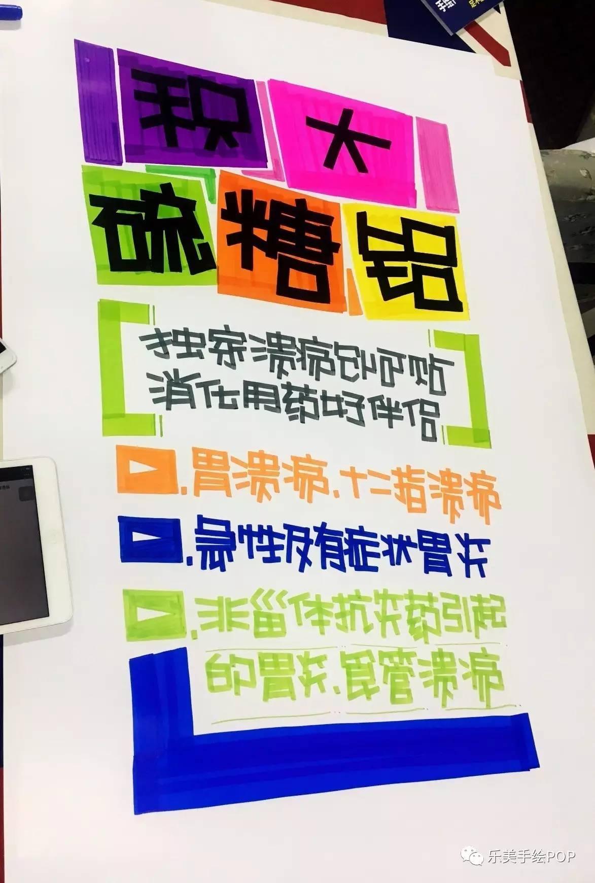 【药店pop海报】积大流糖铝手绘pop海报
