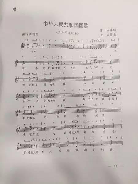 国歌法曲谱_国歌曲谱
