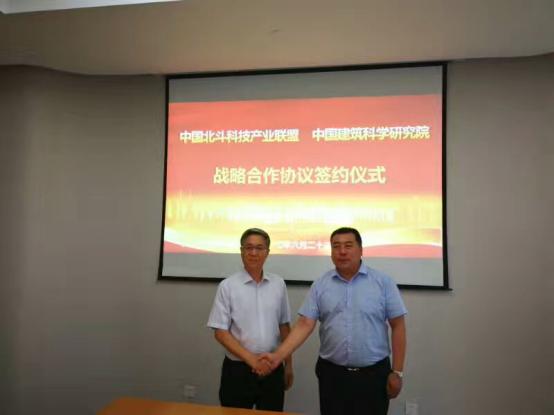 中国北斗科技产业联盟与中国建筑科学研究院全面合作签约
