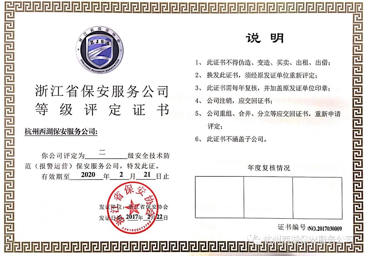 公司荣获浙江省保安服务公司等级评定人防一级,技防
