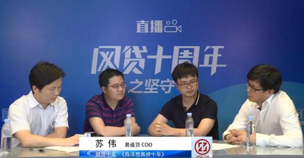 易通贷COO苏伟:下一个网贷十年,我们依旧相伴