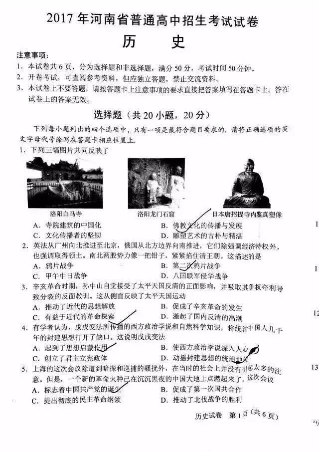 2017年河南省中招历史试卷及参考答案