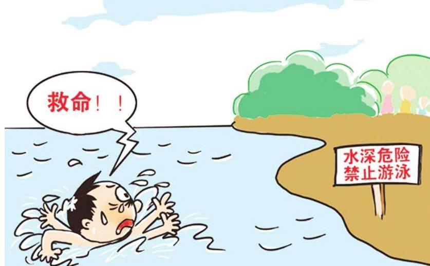【家园共育】防溺水安全小知识图片
