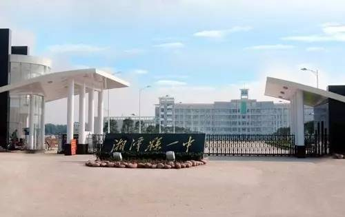 湘潭县第一中学