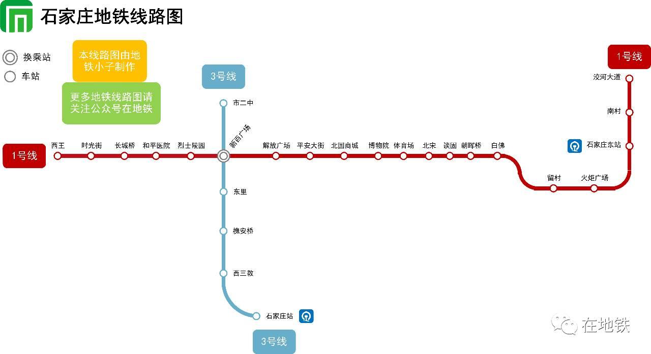 """后台回复是""""石家庄""""可获取石家庄地铁线路图了"""